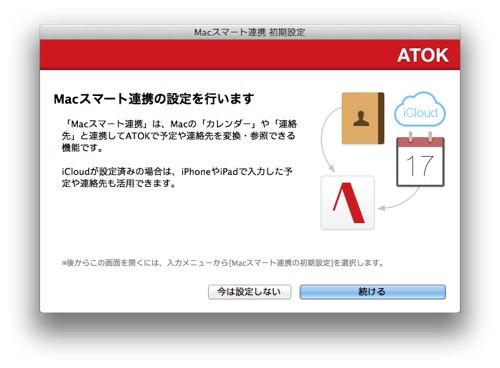 ATOK2014_05.jpg
