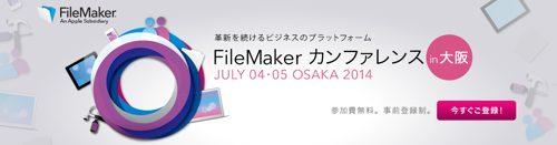 FileMakerOsaka.jpg