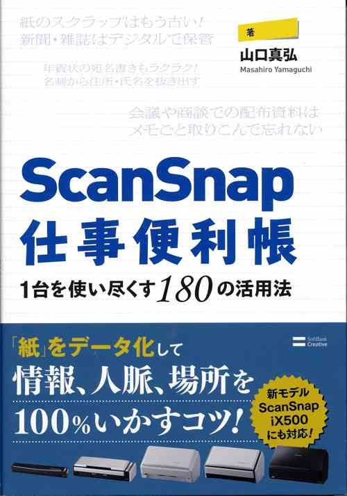 scansnapbook.jpg