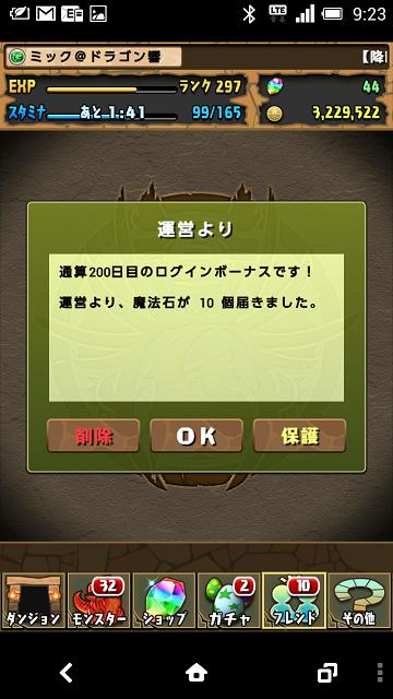Screenshot_2014-03-24-09-23-37.png
