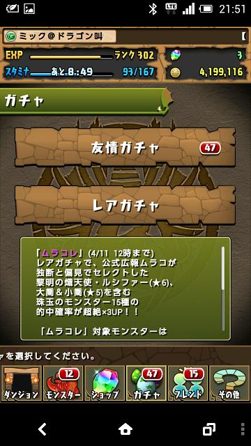 Screenshot_2014-04-06-21-51-06.png