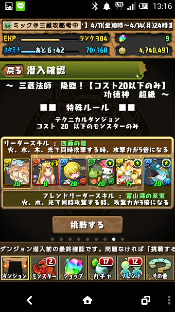 Screenshot_2014-04-12-13-16-20.png