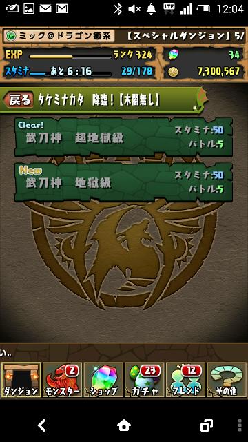 Screenshot_2014-05-16-12-04-08.png