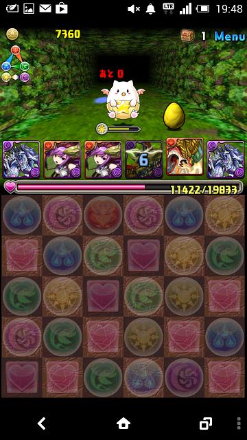 Screenshot_2014-05-29-19-48-37.png
