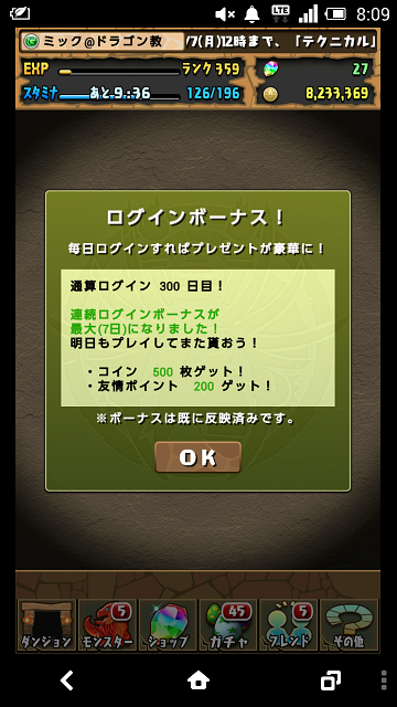 Screenshot_2014-07-02-08-09-11.png