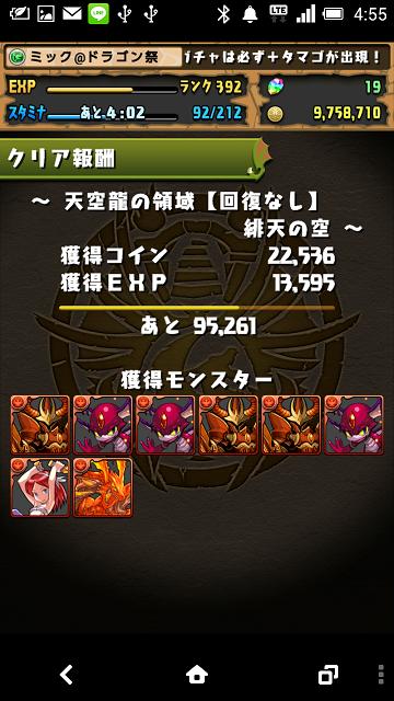 Screenshot_2014-09-09-04-55-24.png