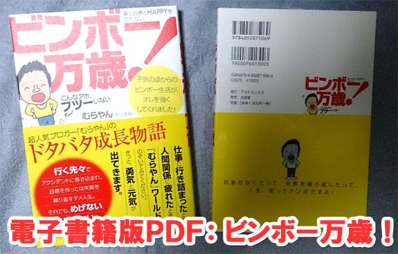 電子書籍版ビンボー万歳!PFDファイル!