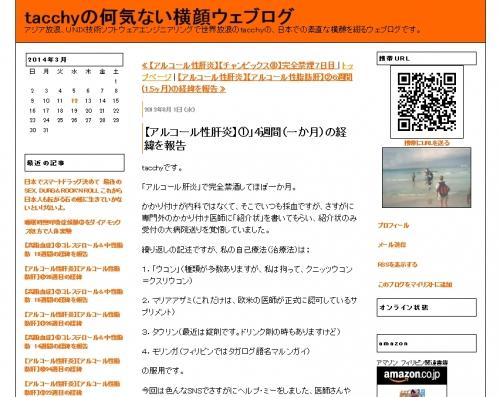 【アルコール性肝炎】①」4週間(一か月)の経緯を報告: tacchyの何気ない横顔ウェブログ