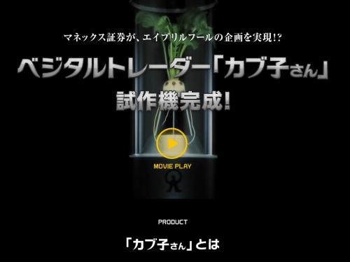 野菜史上初!株取引するカブ誕生!マネックス証券、ベジタルトレーダー「カブ子さん」試作機完成!