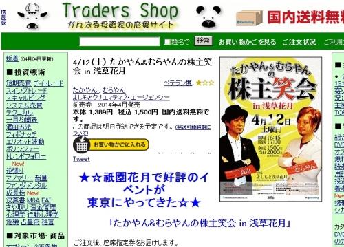 4/12(土) たかやん&むらやんの株主笑会 in 浅草花月