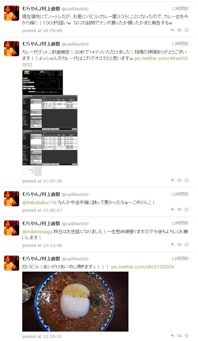 むらやんのツイッター(cadillac600 twitter)