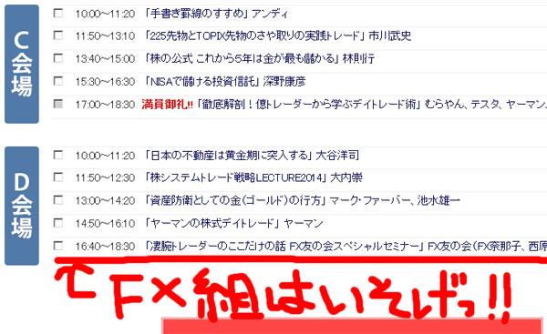 3月15日土曜日:東京ドームプリズムホール投資戦略フェアスケジュール一覧!