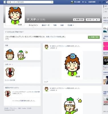 てっさんのフェイスブック
