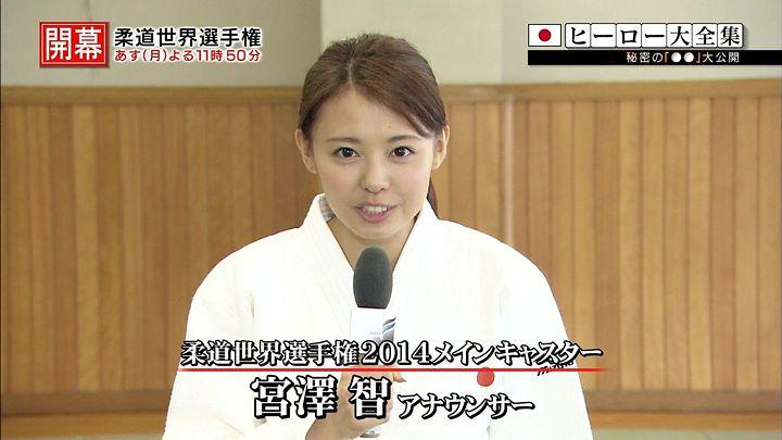 miyazawa20140824_43.jpg