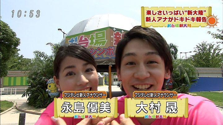 nagashima20140719_09.jpg