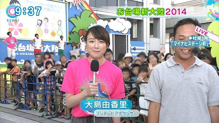 oshima20140818_01.jpg