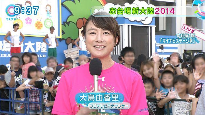 oshima20140818_02.jpg