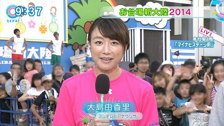 oshima20140818_03.jpg