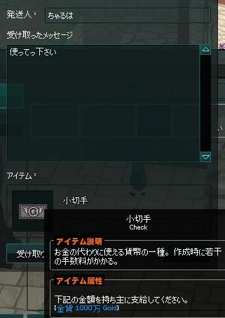 mabinogi_2014_07_04_002.jpg