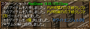 2014071511122526a.png