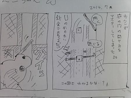 wansissou3.jpg