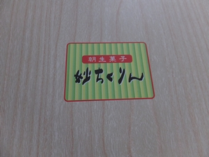 creamdaifuku3-web300.jpg