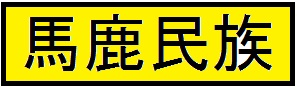 2014021919123500c.jpg