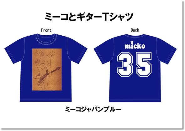 ミーコ公式グッズ ミーコとギターTシャツ