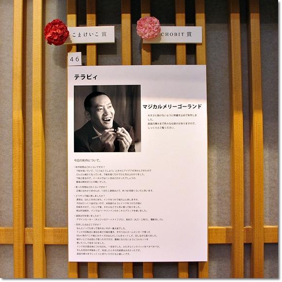 第4回けしごむ・はんこ・てん大サイズ展示作品『マジカルメリーゴーランド』テラピィプロフィール