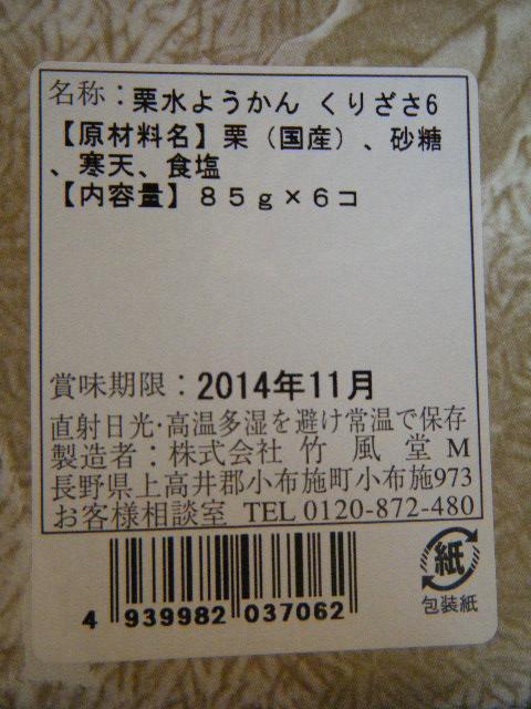 DSCF1587_2014072106524637c.jpg