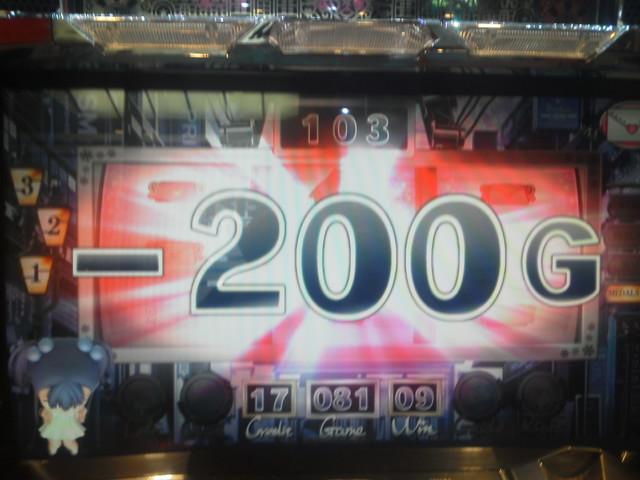20140707_05_200G減算