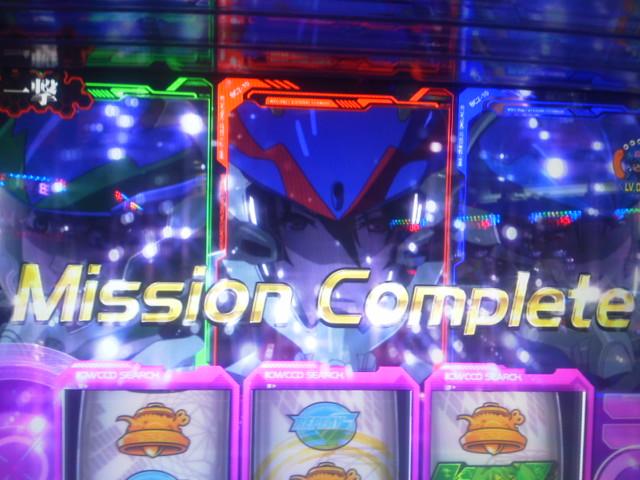 20140713_02_ミッションコンプリート