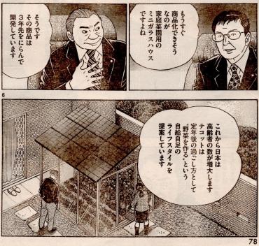 simakohsaku.jpg