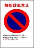 無断駐車禁止の看板テンプレート(雛形)