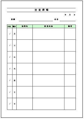 すべての講義 スケジュール予定表 : 営業週報テンプレート(雛形)