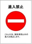 進入禁止テンプレート・フォーマット・雛形