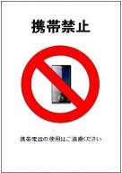 携帯電話・スマホ禁止の貼り紙テンプレート・フォーマット・雛形