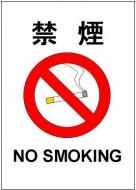 禁煙のポスターテンプレート