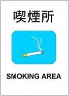 喫煙所の貼り紙テンプレート・フォーマット・雛形