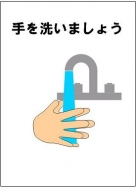 手を洗いましょうの貼り紙テンプレート・フォーマット・雛形