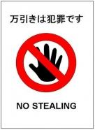 万引きは犯罪ですの貼り紙テンプレート・フォーマット・雛形