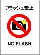 フラッシュ禁止の貼り紙テンプレート・フォーマット・雛形