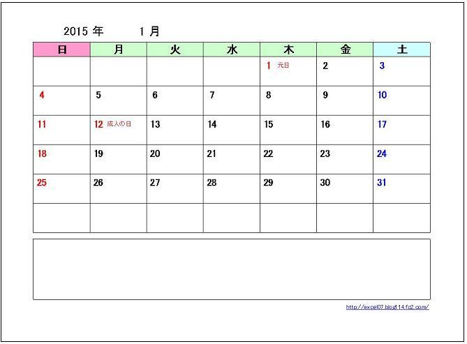 カレンダー カレンダー 2015 スケジュール : 2015年(平成27年)カレンダー ...
