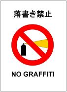 落書き禁止ポスターのテンプレート・フォーマット・雛形