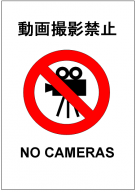 動画撮影禁止のポスターテンプレート・フォーマット・雛形
