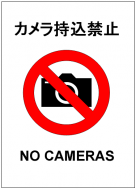 カメラ持込禁止の貼り紙テンプレート・フォーマット・雛形