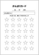 がんばりカード(星)のイラストテンプレート・ひな形・フォーマット