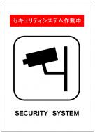 セキュリティシステム作動中の貼り紙テンプレート・フォーマット・雛形