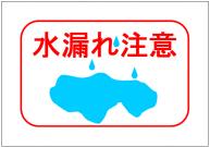 水漏れ注意の貼り紙テンプレート・フォーマット・雛形