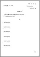 経緯報告書のテンプレート・フォーマット・雛形